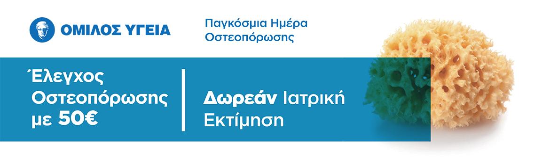 20|10 Παγκόσμια Ημέρα Οστεοπόρωσης