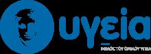 Διαγνωστικό & Θεραπευτικό Κέντρο ΥΓΕΙΑ