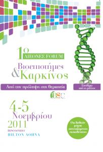 Conferences | HYGEIA Hospital